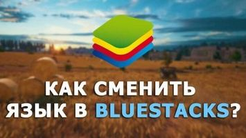 Как поменять язык в БлюСтакс (BlueStacks)?
