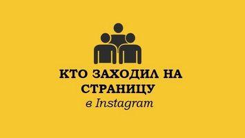 Как посмотреть гостей в Инстаграме?