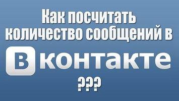 Как познакомиться с девушкой ВКонтакте?