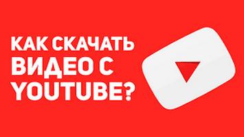 Как сохранить видео с Ютуба на компьютер?