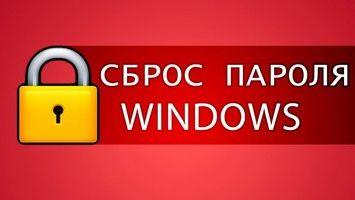 Как сбросить пароль на Windows 7?