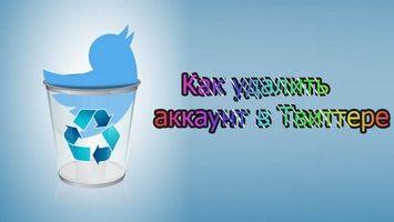 Как удалить страницу в Твиттере?