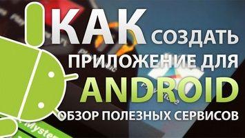 Как сделать приложение для Андроида самому?