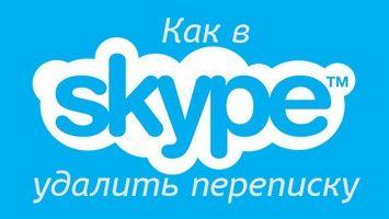 Как удалить сообщения в Скайпе?