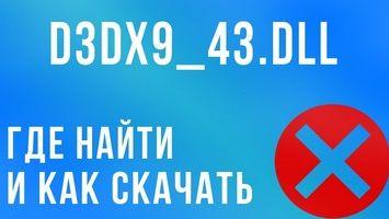 Что такое d3dx9_43.dll?
