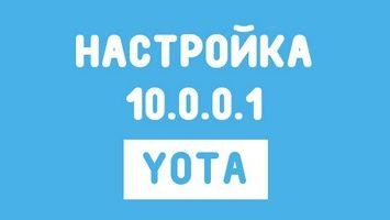 Как настроить устройство с помощью status.yota.ru?