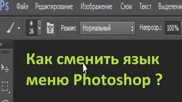 Как в Фотошопе поменять язык на русский?