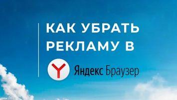 Как отключить рекламу в Яндекс.Браузере?