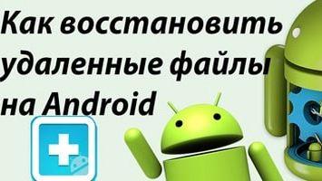 Восстановление удалённых файлов на Андроиде