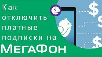 Проверяем и отключаем подписки на Мегафоне