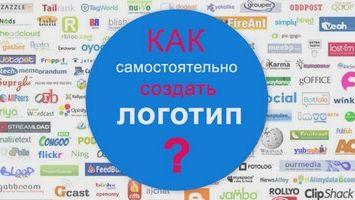 Логотип самостоятельно — лучшие программы и сервисы