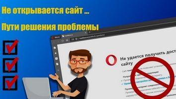 Не открывается сайт — что делать?