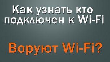 Как посмотреть, кто подключен к моему Wi-Fi?