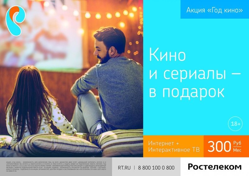 Условия Акции год Кино и Сериалов от Ростелеком