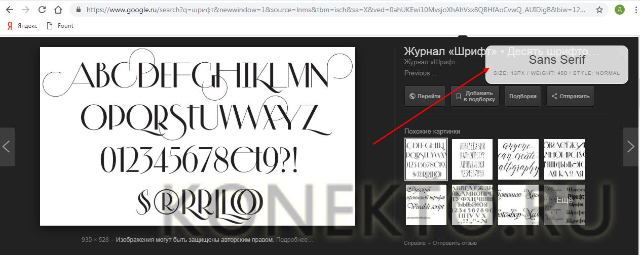 Подборка шрифта онлайн по картинке