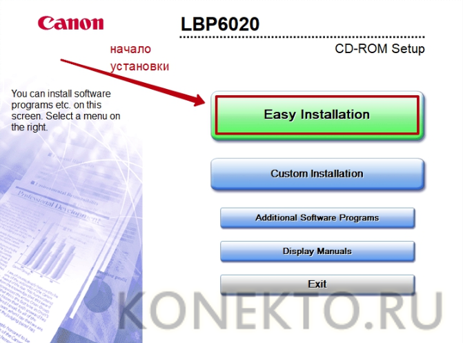 Образец установочной программы для принтера Canon