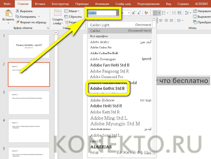 Adobe Devanagari Font Free Download