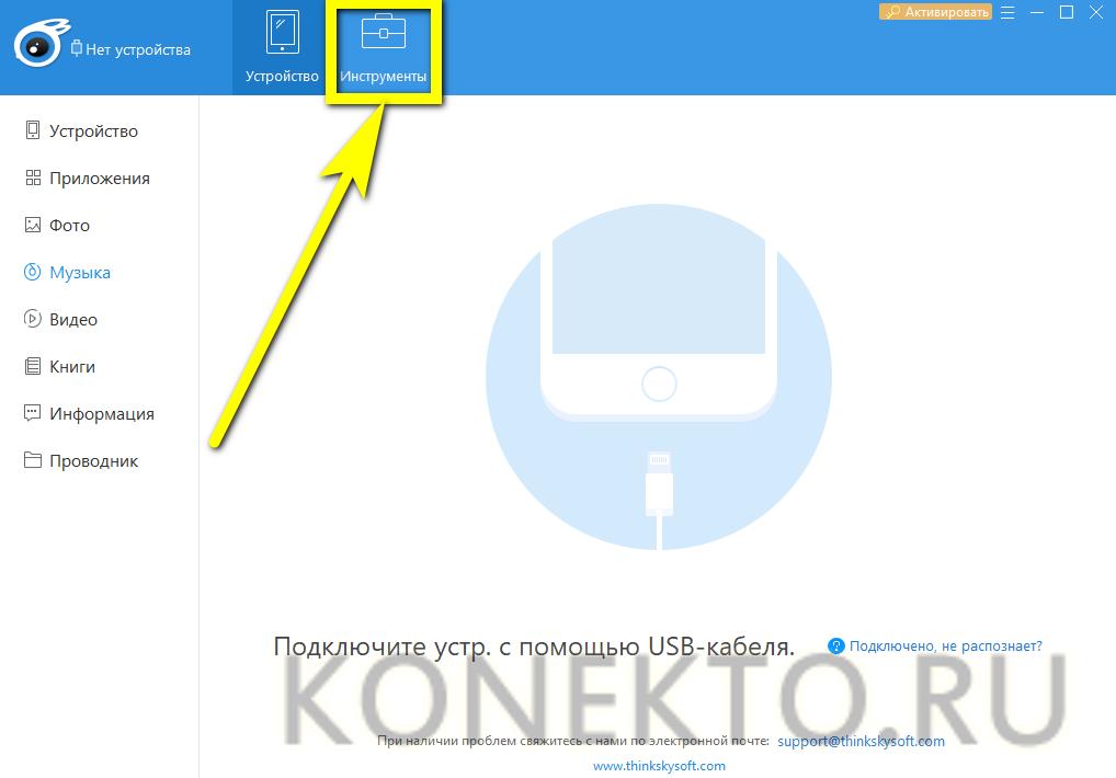 Как сделать свой рингтона на вызов iPhone 12/11/X(s/r)/8/7 и установить его