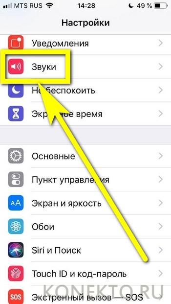 Создание рингтона для iPhone и его добавление на устройство