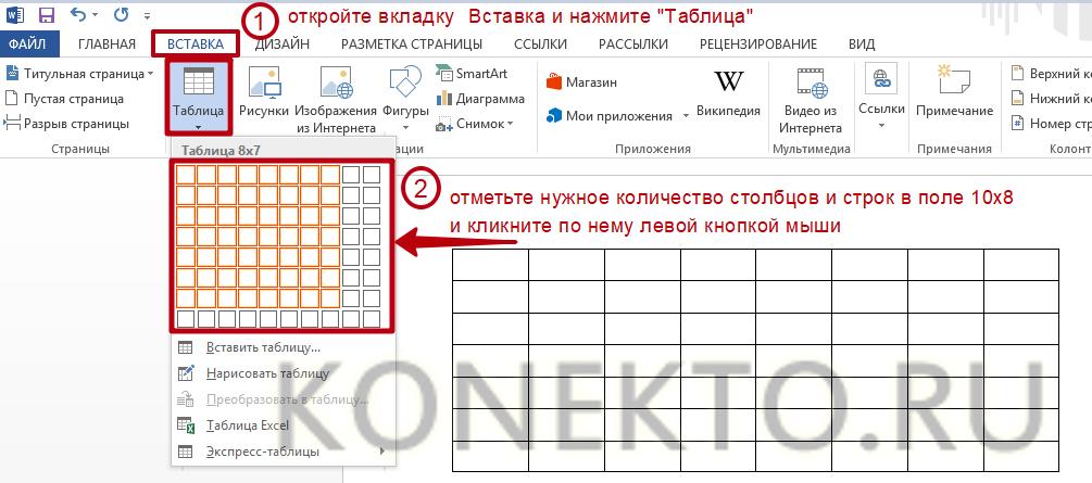 VBA Excel. Создание таблиц в документе Word