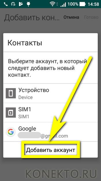 Как обойти гугл аккаунт на fly fs454. Сброс Аккаунта Гугл Fly Fs454