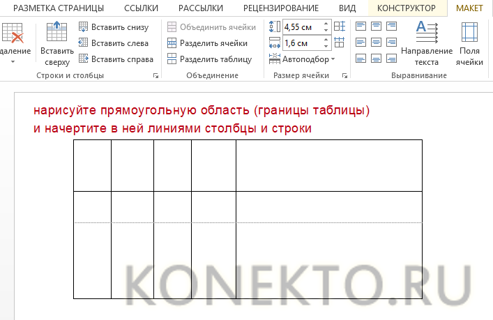 Создание таблицы в WordPad