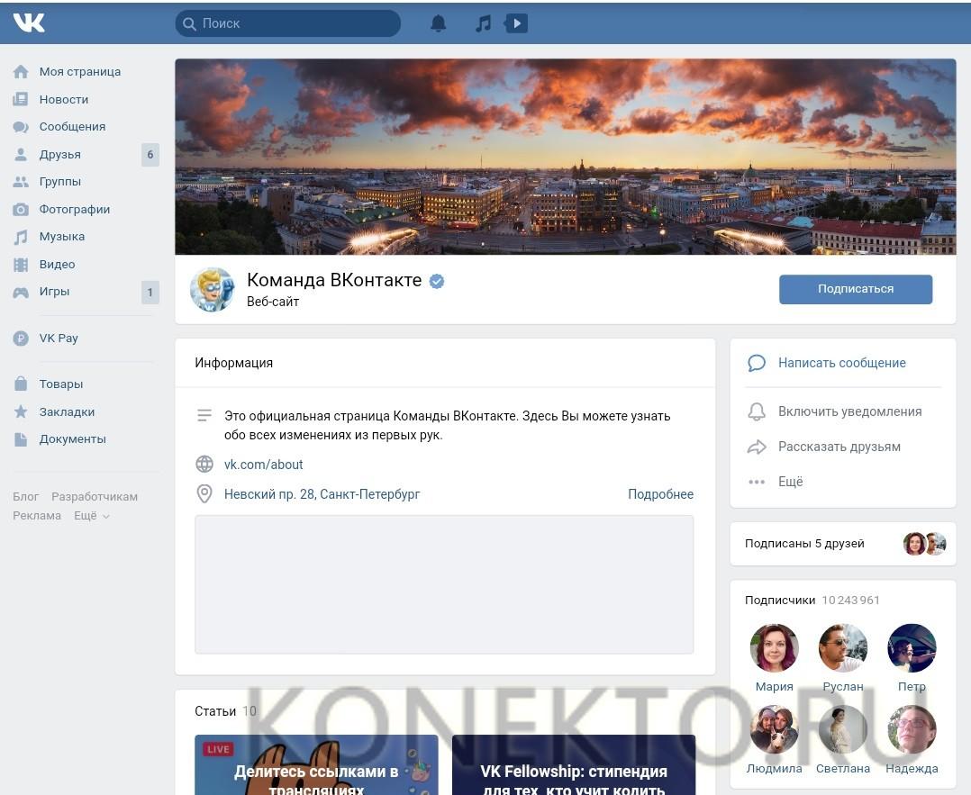 Команда ВКонтакте