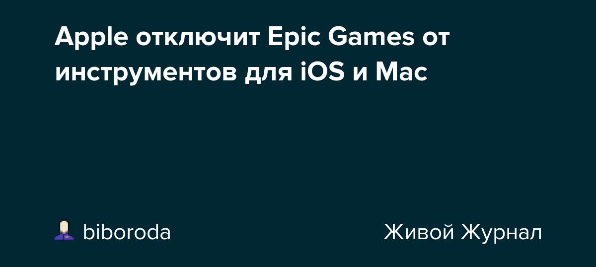 Apple удалила учетную запись Epic Games