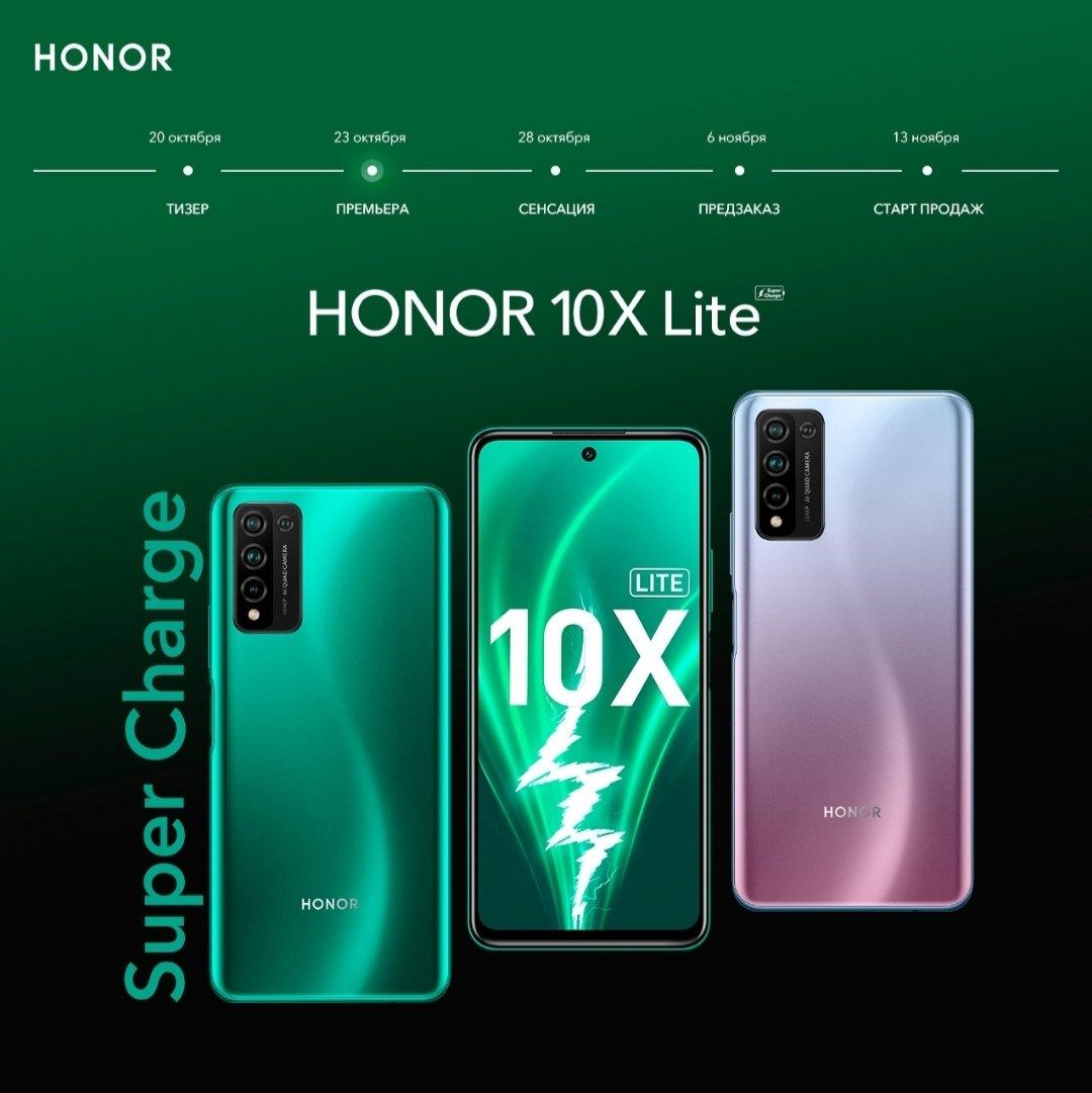 Старт продаж Honor 10X Lite