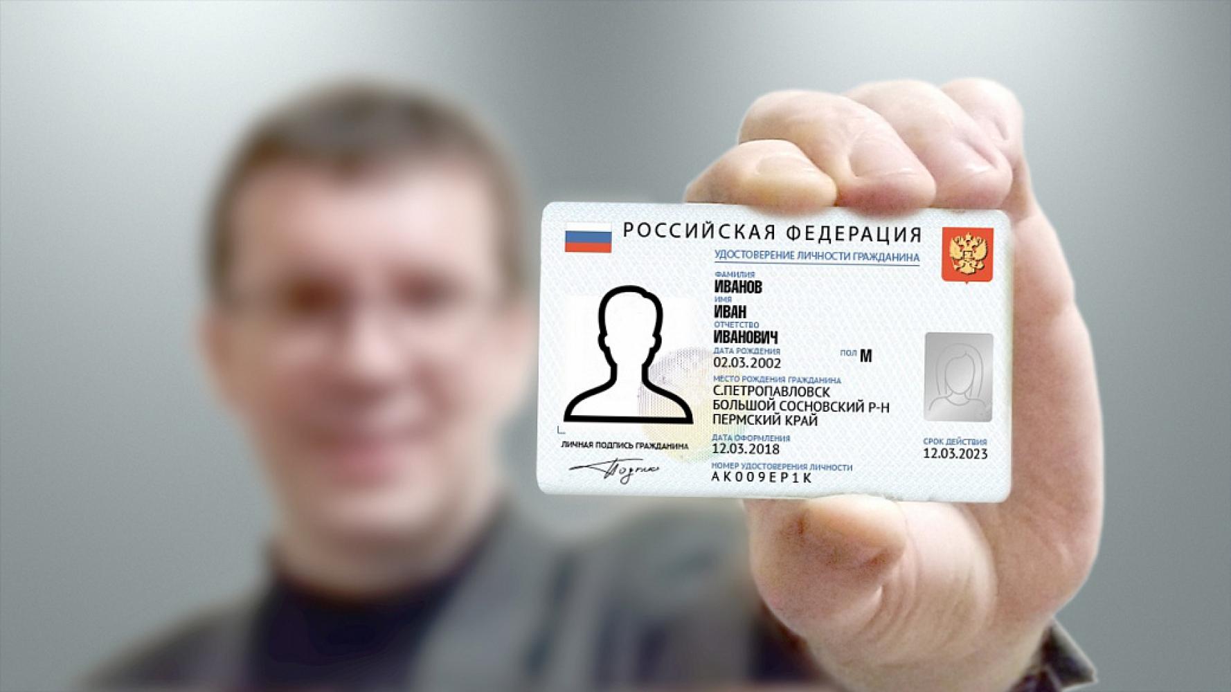 Макет электронного паспорта