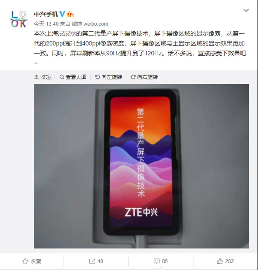 Скриншот анонса ZTE